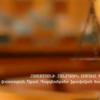 02.05.15/Ձեր փաստաբան՝ Արամ Վարդևանյան-Պարլամենտարիզմի կայացման հիմնախնդիրները Հայաստանում
